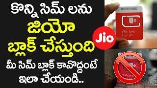 Reliance Jio to block unverified SIM cards?   Latest Tech News   V Tube Telugu thumbnail
