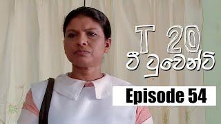 T20 - ටී ටුවෙන්ටි | Episode 54 | 24 - 02 - 2020 | Siyatha TV Thumbnail
