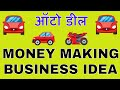 Easy & money making auto deal business idea @ Buy & sell second hand two & four wheeler ( HINDI )