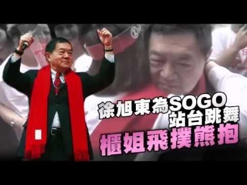 徐旭東為SOGO站台跳舞 櫃姐飛撲熊抱--蘋果日報 20151111