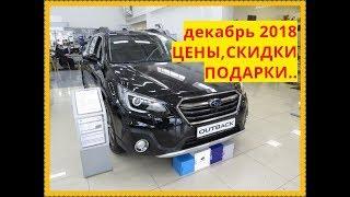 Subaru Цены в декабре 2018