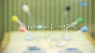 ニッポン放送60周年記念ソング「忘れられぬミュージック」リリックムービー