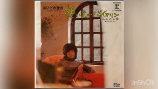 あいざき進也 - 想い出のバイオリン