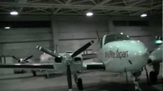 エアフライトジャパン パイロット 訓練 VOL.1