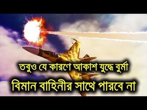 তবুও যে কারণে বিমান বাহিনী আকাশ যুদ্ধে সক্ষম | Bangladesh Air Force Air-To-Air Missiles