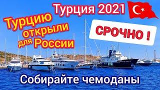 Срочно Турция открыта Полёты из России разрешены Турция 2021