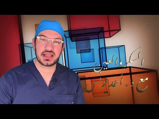 السكر والعين مع د. أحمد يونس
