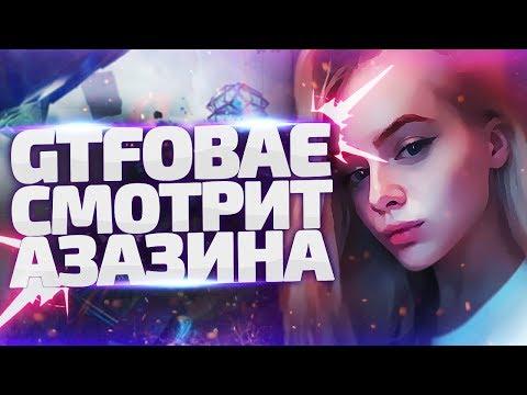 Gtfobae смотрит Азазина - Поиск видео на компьютер, мобильный, android, ios
