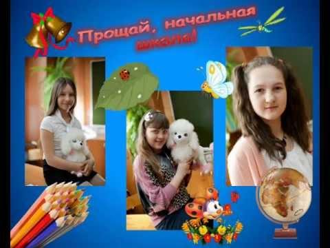 Сценарий выпускного в начальной школе новые фото