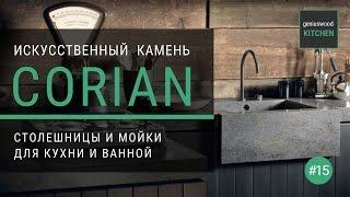 Corian. Столешница из искусственного камня Corian | Итальянские кухни. Geniuswood Kitchen #15(, 2017-03-02T07:30:01.000Z)