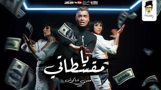 حسن شاكوش اعلان يا مقسطاتي ( راح زمان الكاش ) Hassan ShakoSh Mekasataty 2021