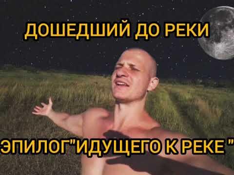 """ДОШЕДШИЙ ДО РЕКИ   (эпилог""""Идущего к реке"""")"""