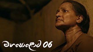 Mahapolowa | Episode 06 - (2021-01-09) | ITN Thumbnail