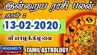 13-2-2020 இன்றைய ராசிபலன் 13-2-2020 | Today rasi palan 13:2:2020 | Daily rasi Palan Thursday 13:2:20