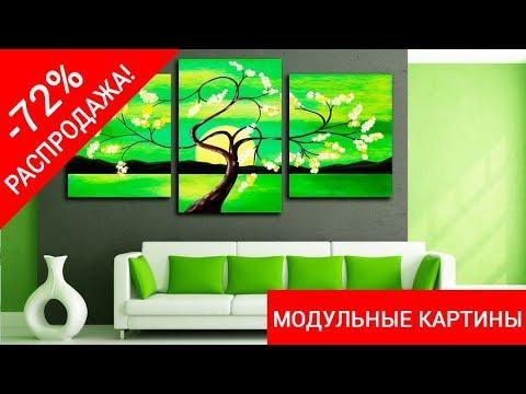 Модульные картины купить - природа и пейзажи