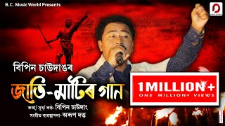 Jati Matir Gaan | Bipin Chawdang | Arup Dutta | New Assamese Lyric Video Song