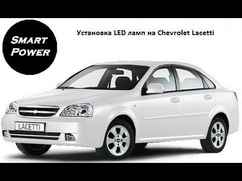 Установка LED ламп на Chevrolet Lacetti