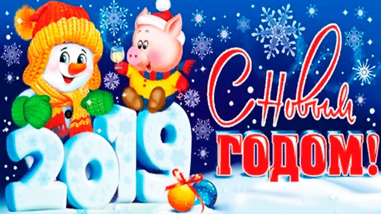 Поздравления, новогодние открытки плакаты 2019