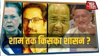 Maharashtra में शाम तक किसका शासन, शिवसेना NCP कांग्रेस या राष्ट्रपति ?