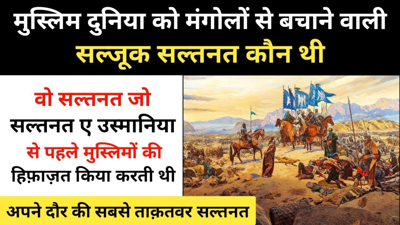 Real History Of Seljuk Empire। मुस्लिमों को मंगोलो से बचाने वाली सल्जूक सल्तनत की कहानी- R.H Network