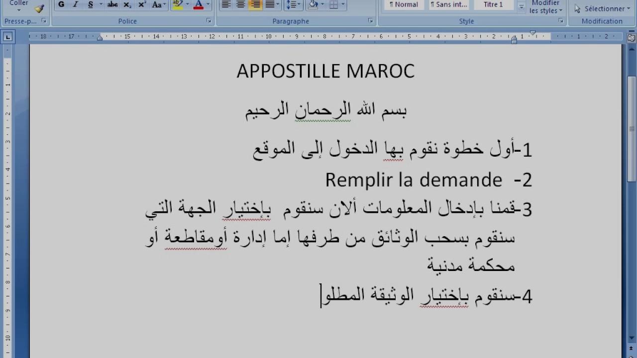formulaire apostille maroc