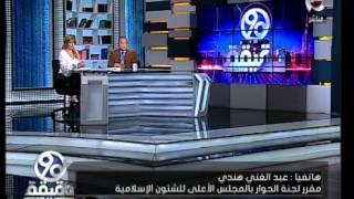 90 دقيقة | الشيخ / عبد الغني هندي : لا مكان بيننا للمكفرين .. هذا اجرام