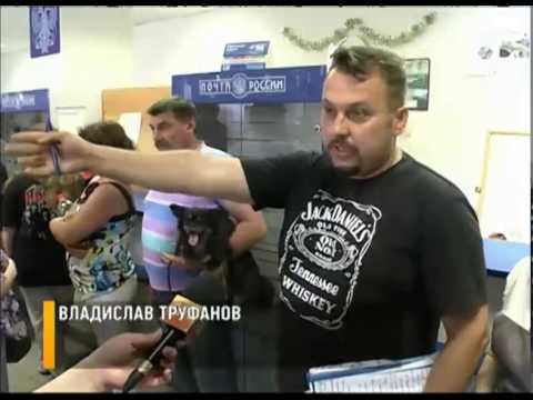 Ярославцы не могут попасть на почту