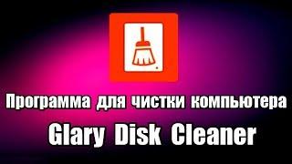 программа для чистки компьютера Glary Disk Cleaner