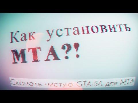 Как установить MTA?! // скачать чистую GTA:SA для SA:MP, MTA