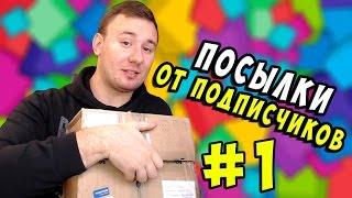 Посылки от подписчиков #1 ► Сладости из Литвы