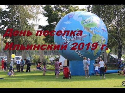 ДЕНЬ ПОСЕЛКА ИЛЬИНСКИЙ 2019 ГОД