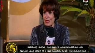 فيديو.. سميرة أحمد: أبطال