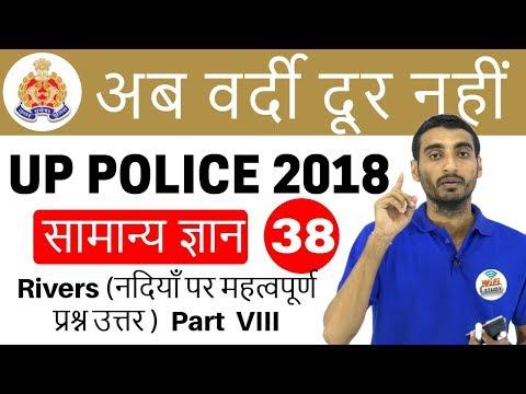 8:00 PM  UP Police 2018-अब वर्दी दूर नहीं - सामान्य ज्ञान I Rivers (नदियाँ) 8   by Vivek Sir Day#38