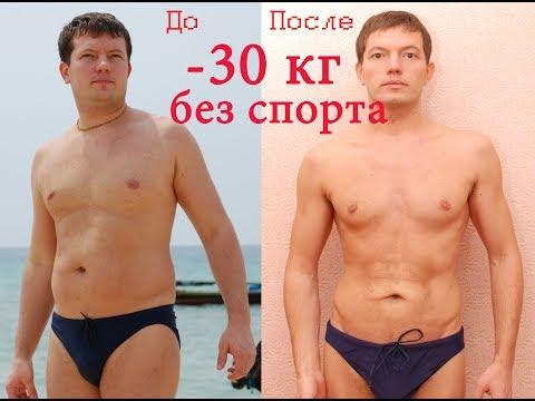Как похудеть без спорта и тренировок на 30 кг