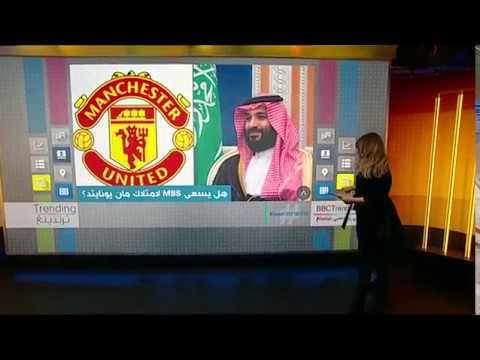 بي_بي_سي_ترندينغ: هل يشتري #محمد_بن_سلمان نادي مانشستر يونايتد؟  - 18:55-2018 / 10 / 16