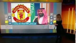 بي_بي_سي_ترندينغ: هل يشتري #محمد_بن_سلمان نادي مانشستر يونايتد؟