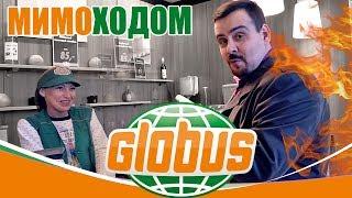 GLOBUS. Еда в ресторане Глобус. Мимоходом