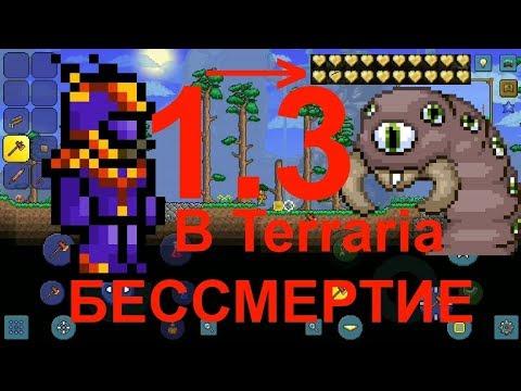 ЧИТ НА БЕССМЕТРИЕ В ТЕРРАРИА 1.3 НА АНДРОИД!