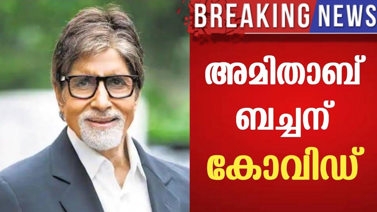 അമിതാബ് ബച്ചന് കോവിഡ് സ്ഥിരീകരിച്ചു | Amitabh Bachchan Tests Positive For Coronavirus | Bollywood