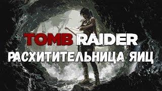 Tomb Raider ~ ФАНТАЖ ~ Расхитительница Гробниц