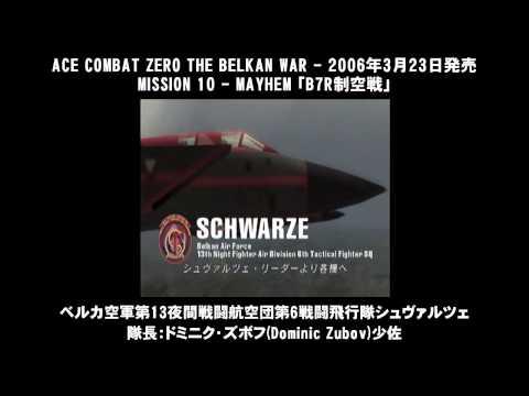 MISSION 10 - MAYHEM 「B7R制空戰」 - ACE COMBAT ZERO THE BELKAN WAR [何だこのざまは,商売上 昼間は活動外だ]
