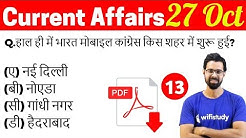 5:00 AM - Current Affairs Questions 27 Oct 2018 | UPSC, SSC, RBI, SBI, IBPS, Railway, KVS, Police