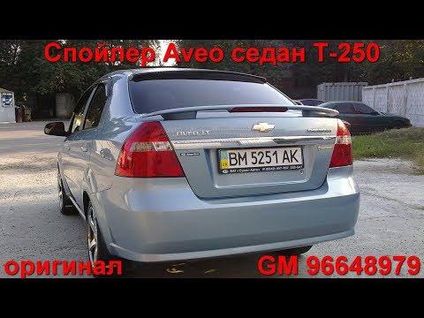 Спойлер Авео седан Т250 оригинал GM 96648979 Spoiler Chevrolet Aveo T250