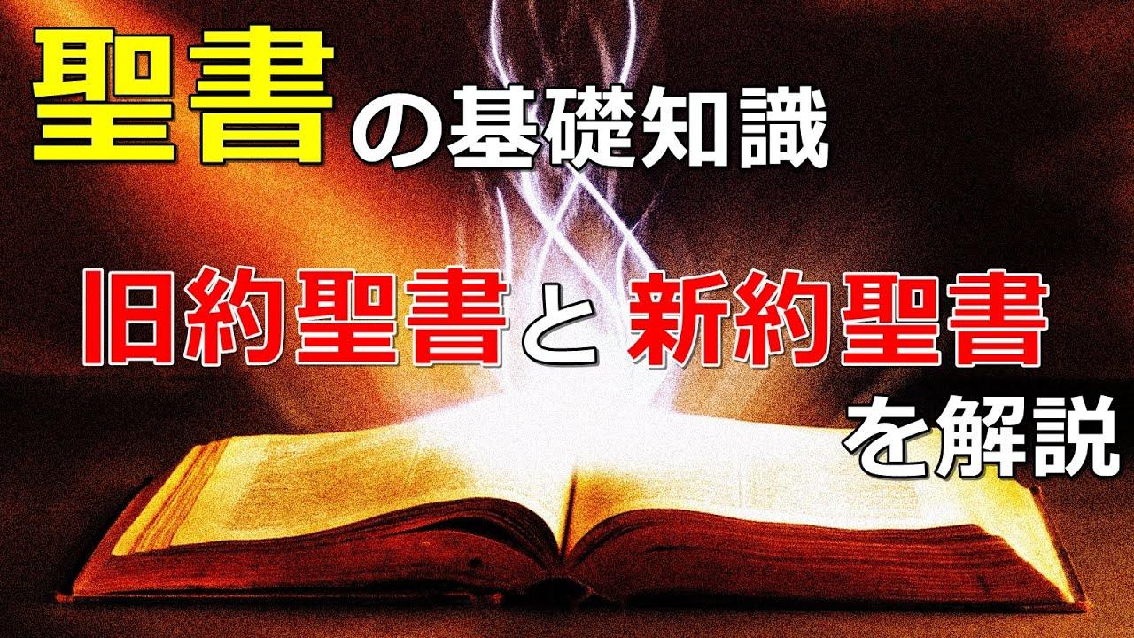 聖書 と は 旧約