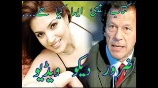 Reham Khan ka kitab Imran Khan ke bare mai must watch 2018 release before election