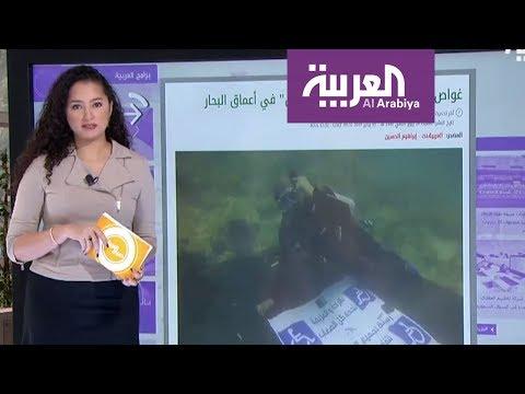 العربية.نت اليوم.. سعودي يتحدى الشلل بالغوص وهذه أذكى صورة  - 08:55-2019 / 1 / 14