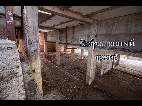 Заброшенный Гос.Архив, Ижевск(Удмуртия), катакомбы NK под архивом.