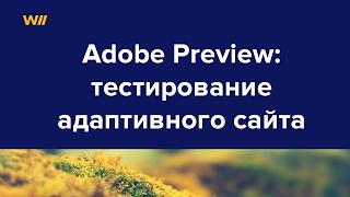 Adobe Preview: тестирование адаптивного сайта в фотошопе на телефоне