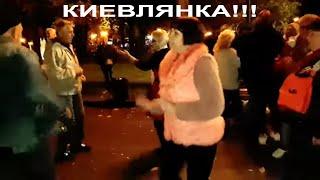Киевлянка!!!Народные танцы,сад Шевченко,Харьков!!!