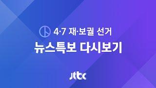 [4·7 재·보궐 선거] 뉴스특보 풀영상 – 서울 오세훈, 부산 박형준 당선 확실 (2021.4.7 / JTBC News)